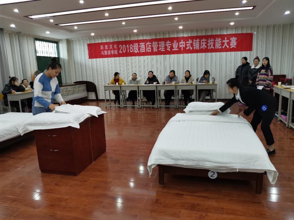 2018级酒店管理专业举办中式铺床技能大赛
